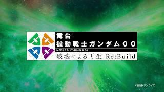 ガンダムシリーズ初の舞台化作品! ライブビューイング開催! 『機動戦士ガンダム00 -破壊による再生-Re:Build』ライブビューイング、チケット好...