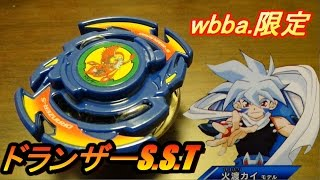 【ベイブレード研究所】wbba.限定ドランザーS.S.T発売!火渡カイの愛機がバーストで蘇る!