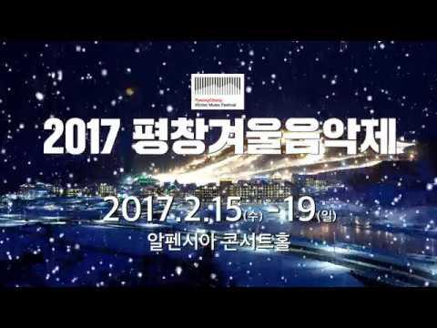2017 평창겨울음악제