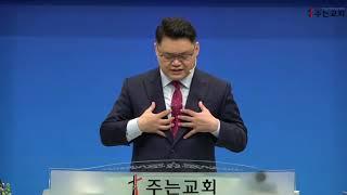 """""""광야를 지나 가나안으로"""" / 2020.12.27 / 김포주는교회 주일예배 / 강성현 목사"""