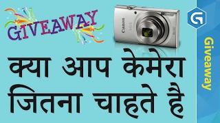First Gujtech Giveaway 1 Winner | Canon IXUS 175 Camera