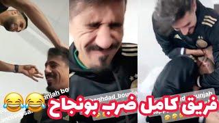 رياض محرز ويوسف عطال وبن سبعيني يضربون بغداد بونجاح😂😂في عيد ميلاده في ميلان