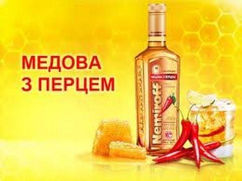 рецепт медовой водки с перцем