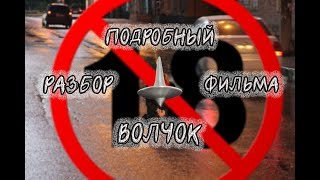 """Подробный разбор фильма """"Волчок"""""""