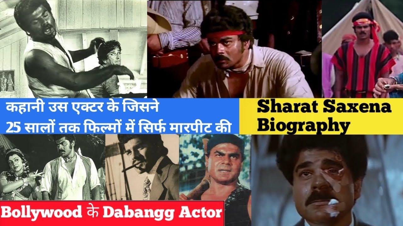 Download Sharat Saxena Biography। Sharat Saxena Villain Of Bollywood। Sharat Saxena Struggle in Bollywood