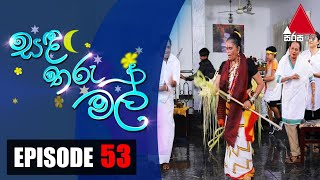 සඳ තරු මල් | Sanda Tharu Mal | Episode 53 | Sirasa TV Thumbnail