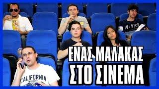 Ένας Μαλάκας Στο Σινεμά! | 2J
