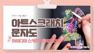 [제작과정] 아트스크래…