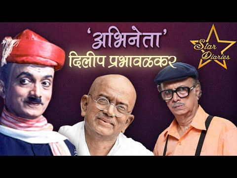 dilip prabhavalkar movie