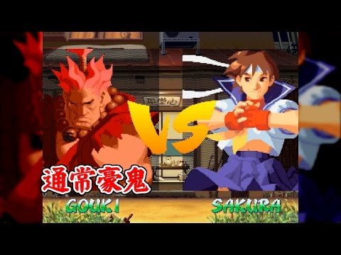 豪鬼 - STREET FIGHTER ZERO2 DASH