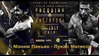 Мэнни Пакьяо - Лукас Матиссе прогноз Manny Pacquiao vs Lucas Matthysse  Who Wins?