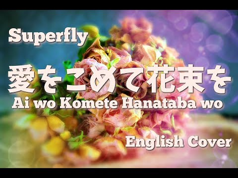 Superfly / Ai wo Komete Hanataba wo (English Cover)