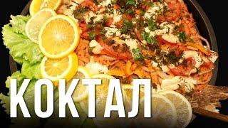Коктал. Праздничное блюдо из рыбы