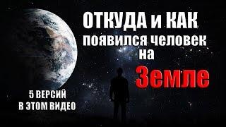 ОТКУДА и КАК появился человек на Земле - 5 версий