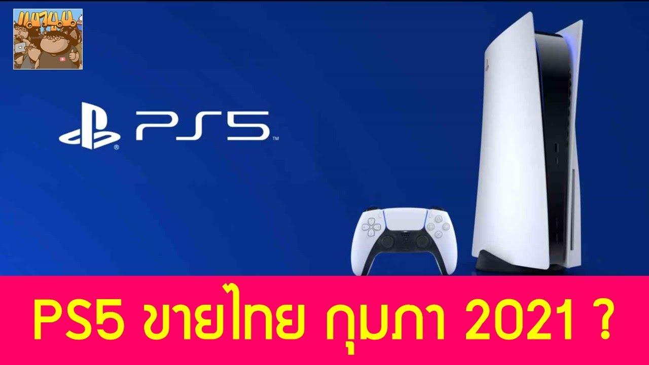PS5 อาจวางขายในประเทศไทย กุมภาพันธ์ 2021 : ข่าวเกม