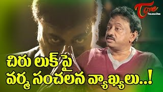 RGV Sensational Comments on Chiru First Look !