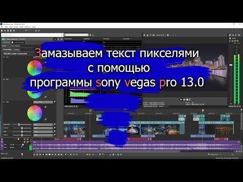 Как замазать текст в видео с помощью Sony Vegas Pro. Простой способ