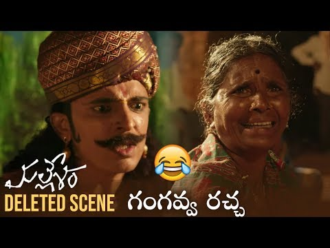 Mallesham Movie Hilarious Deleted Scene | Priyadarshi | My Village Show Gangavva | Manastars