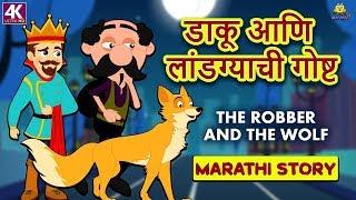 डाकू आणि लांडग्याची गोष्ट - Marathi Goshti | Marathi Story for Kids | Moral Stories | Koo Koo TV