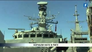 ПБК: Корабли НАТО в Риге
