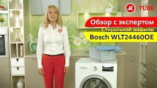 Відеоогляд вузької пральної машини Bosch Serie 6 3D Washing WLT24460OE з експертом М. Відео