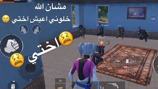 مشان الله خلوني اعيش اختي 😢 تحشيش بوبجي .. هديل ام سيف