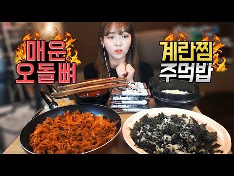 간만에 매운오돌뼈+계란찜+주먹밥 야식끝판왕 먹방!!! 슈기♬ Mukbang
