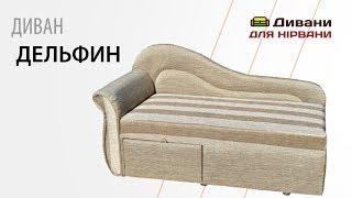 Диван Дельфин, Фабрика Уют(divani.kiev.ua/дельфин-диваны.html., 2014-10-16T09:27:37.000Z)