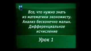 Математика. Урок 4.1. Дифференциальное  исчисление. Почему древние греки не создали матанализ?