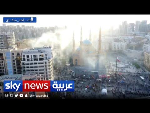 كر وفر بين قوات الأمن والمتظاهرين في احتجاجت بيروت  - 09:58-2020 / 8 / 9