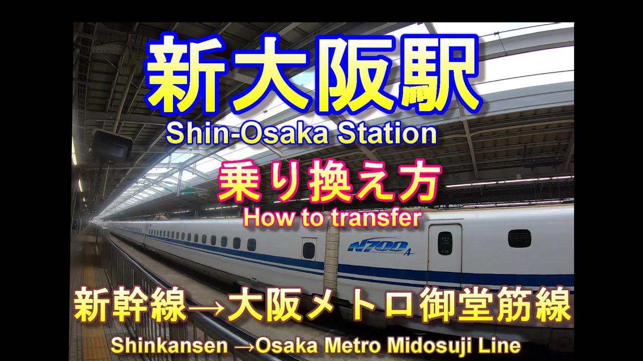 大阪 駅 乗り換え 新 新幹線 ホーム