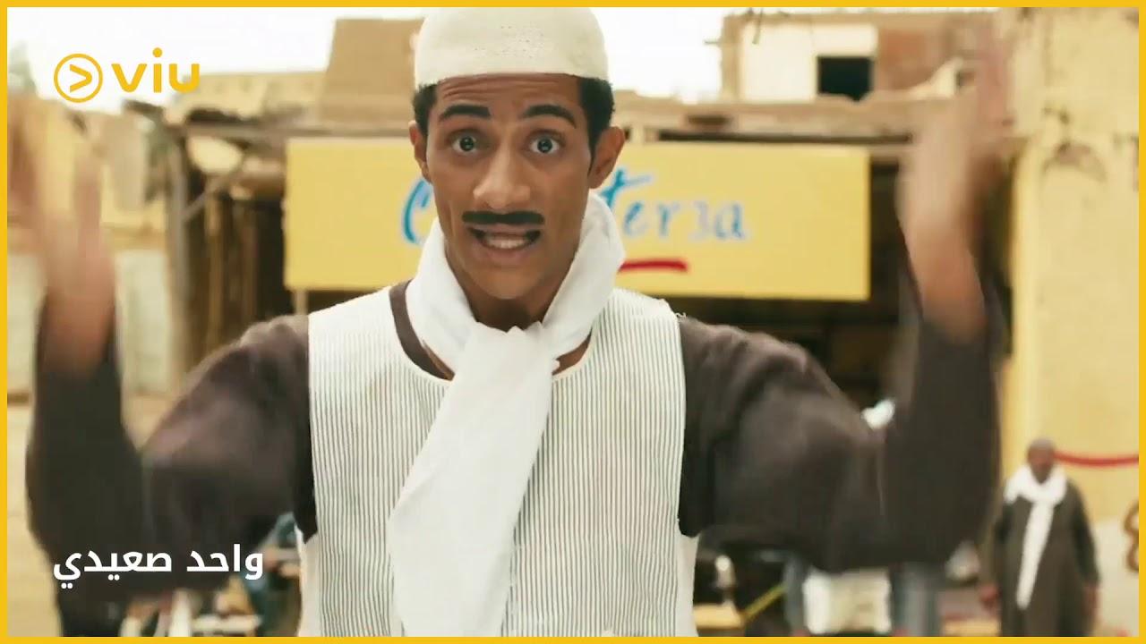 فيلم واحد صعيدي أجمد قفشات محمد رمضان لما قلد فيلم سبارتا Youtube