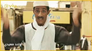 فيلم واحد صعيدي | أجمد قفشات محمد رمضان لما قلد فيلم سبارتا 🤣