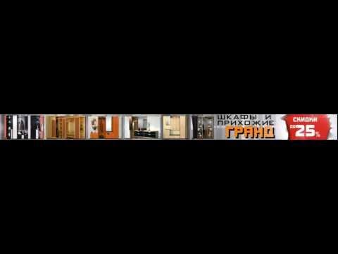 Фабрика Гранд Мебель дарит всем 25% скидку!