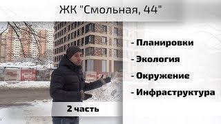 видео ЖК «Смольная, 44» в Москве