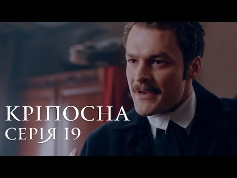КРЕПОСТНАЯ. СЕРИЯ 19 ≡ LOVE IN CHAINS. Episode 19