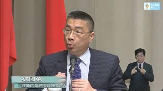 20180322行政院會後記者會(第3593次會議)