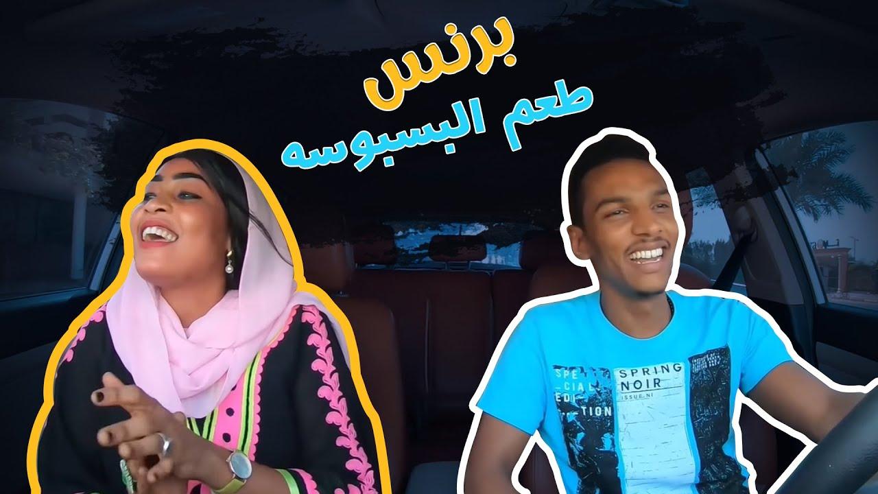 عشرة ونسه - لقاء مع  مروة الدوليه | محمد مصطفى البرنس