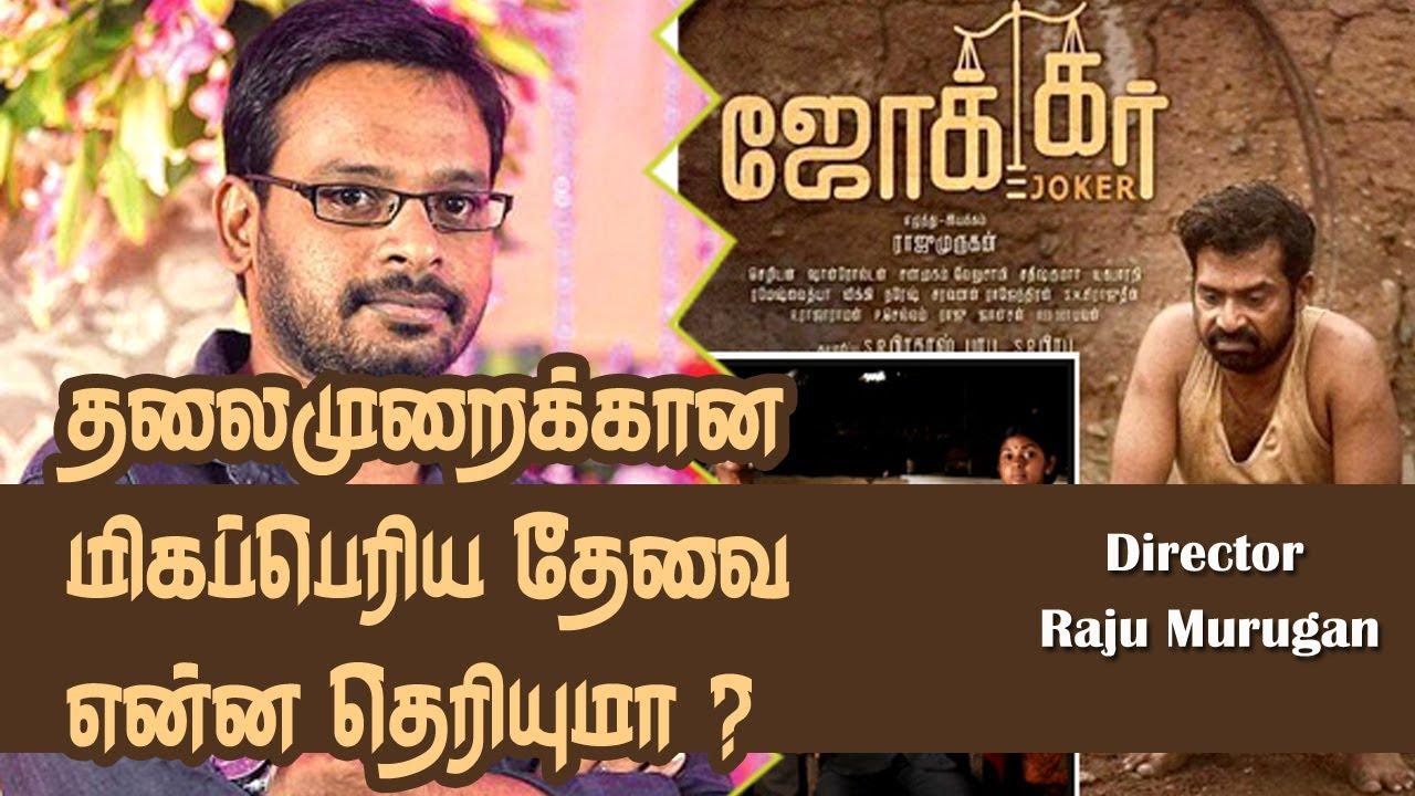 தலைமுறைக்கான மிகப்பெரிய தேவை என்ன தெரியுமா| Director. Raju Murugan Ultimate Speech