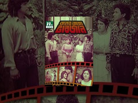 Popular Bangla Movie: Boner Raja Tarzan   Danny Sidak, Bappa & Nuton   Super Hit Movie