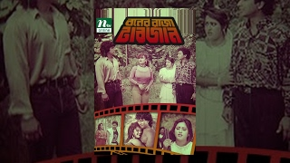 Popular Bangla Movie: Boner Raja Tarzan | Danny Sidak, Bappa & Nuton | Super Hit Movie