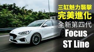 【Andy老爹試駕】三缸魅力襲擊,完美進化,全新第四代Focus ST Line試駕