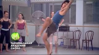 Танцевальная Академия (сериал для подростков) на русском языке | Анонс Gulli