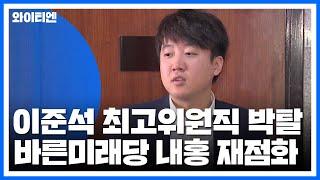'비당권파' 이준석 최고위원직 박탈...바른미래당 내홍 재점화 / YTN