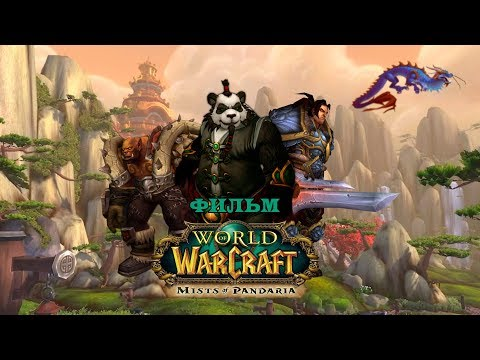 Фильм - World of Warcraft: Mists of Pandaria (Alamerd)