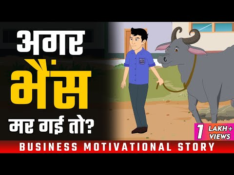 A Business Motivational Story