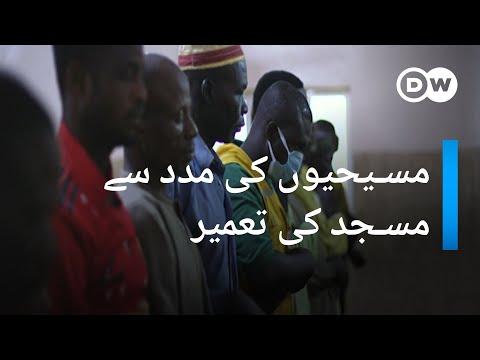 DW Urdu   مسجد کی تعمیر میں مسیحیوں کی طرف سے مسلمانوں کی مدد