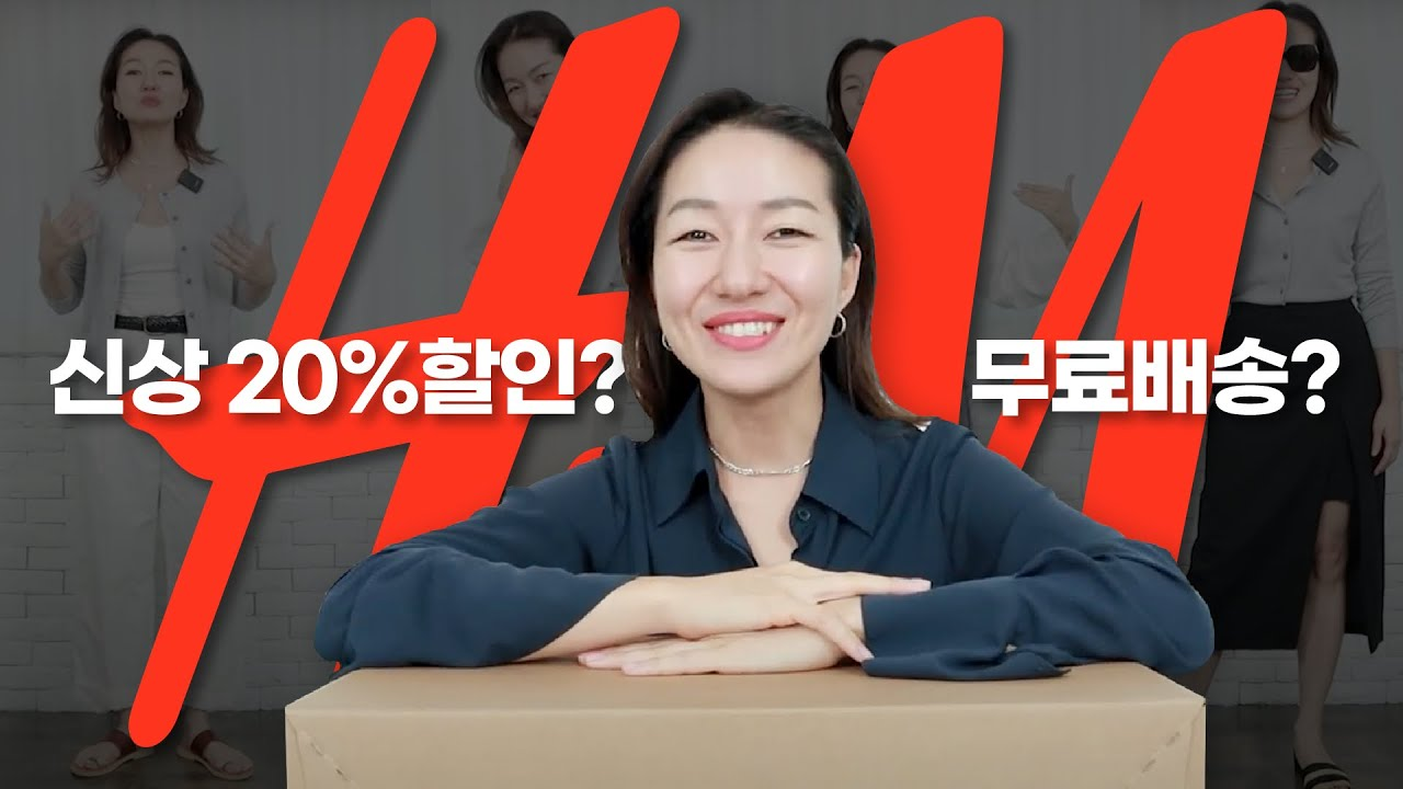 H&M 똑똑하게 쇼핑하는 법! (무료배송 & 20%할인까지!)