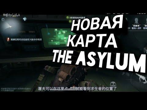 ИЗУЧАЕМ НОВУЮ КАРТУ THE ASYLUM! IDENTITY V