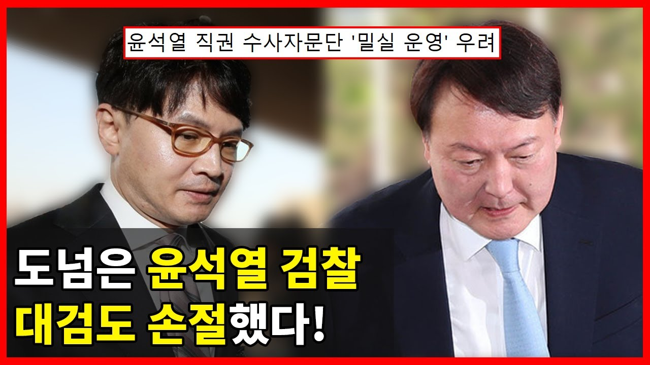 악재 겹친 윤석열 검찰, '대검 간부'까지 분열됐다!